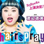 Naomi Watanabe in Hairspray Broadway Musical
